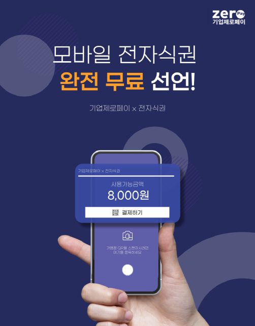 한국간편결제진흥원은 기업제로페이를 이용하는 기업은 모바일 전자식권 서비스를 무료로 제공받을 수 있다고 밝혔다.
