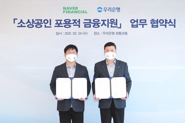 24일 권광석 우리은행장(오른쪽)과 최인혁 네이버파이낸셜 대표가 우리은행 본점 광통관에서 업무협약을 맺고 기념 촬영을 하고 있다.