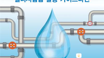 녹물 등 수돗물 이물질 신속하게 관리한다