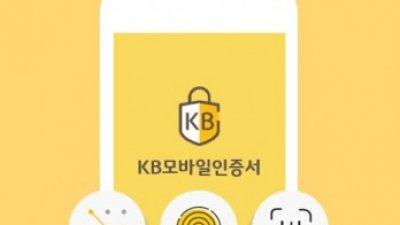 KB국민은행, 'KB모바일인증서' 가입자 700만 명 돌파