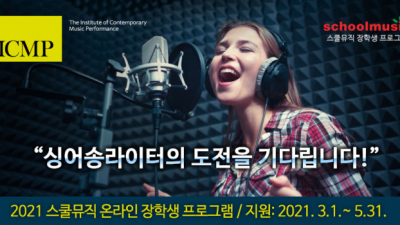 2021 스쿨뮤직, 'ICMP 영국 명문 실용음악대학 장학생 프로그램' 진행