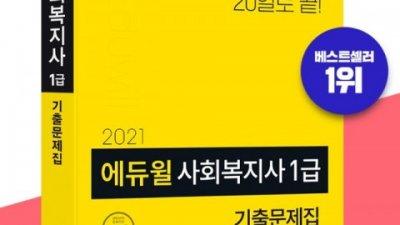 """""""올해도 인기몰이"""" 에듀윌 사회복지사1급 교재 3종, 온라인서점 베스트셀러 1위~3위"""