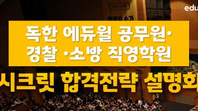 독한 에듀윌 공무원∙경찰∙소방학원, '한번에 합격하는 비법' 28일, 3월 7일, 설명회서 밝힌다
