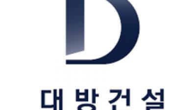창립 30주년 대방건설, 신규 브랜드 디에트르 공개에 이어 CI 새 단장