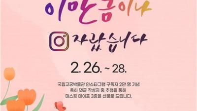 국립고궁박물관 인스타그램 구독자 2만명 기념 온라인 행사 개최