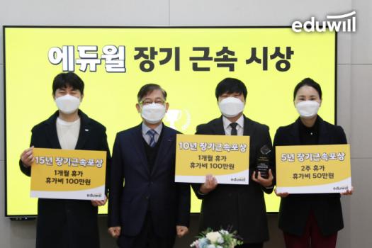 장기근속포상을 받은 직원들이 박명규 에듀윌 대표(왼쪽에서 두 번째)와 기념 촬영하고 있다.