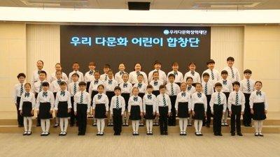 우리다문화장학재단 '2021 우리다문화어린이합창단' 단원 모집
