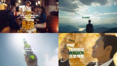 오비맥주 한맥, TV 광고 'K-라거' 편 온에어