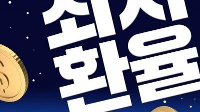 센트비, 인도네시아발 해외 송금 서비스 수수료 무료 3월까지 연장