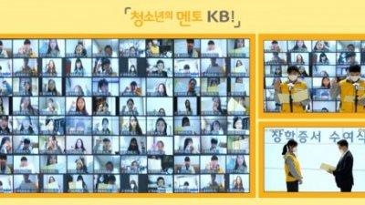 KB국민은행, 학습멘토링 '대학생 봉사단' 온라인 발대식 개최