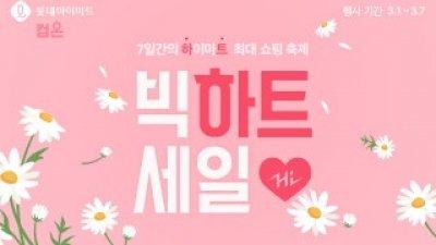 롯데하이마트, 온라인 쇼핑몰서 일주일 간 '빅하트세일' 전개