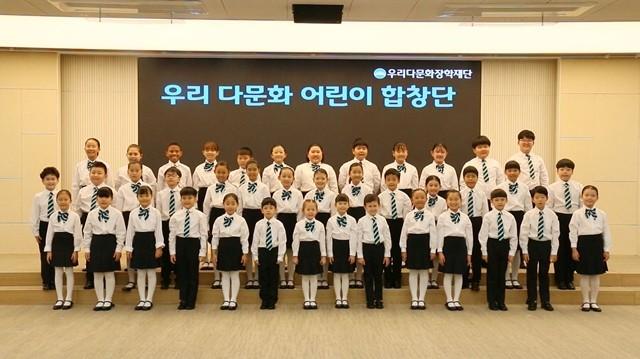 우리다문화 어린이 합찬단의 공연 모습.