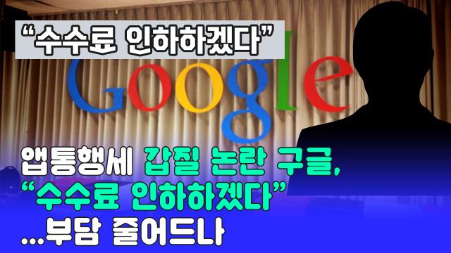 구글이 앱 수수료를 인하하겠다고 밝혔다.