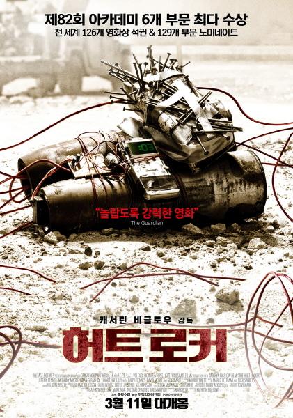 영화 '허트로커' 포스터