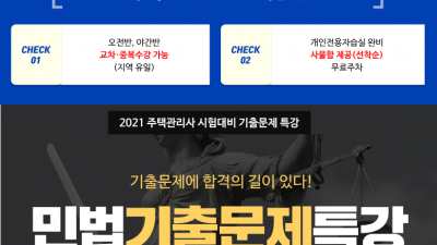 랜드프로 평택행정고시학원, '2021 공인중개사 심화이론/주택관리사 민법 특강' 3월 개강