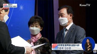 '제10기 국민추천포상' 시상식 개최...대한민국 숨은 영웅 46명 수상 영예
