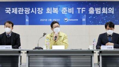 문체부, 제관광시장 회복 준비 특별전담반' 출범 회의 개최