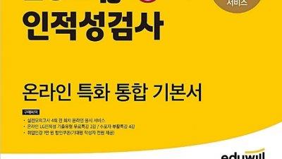 에듀윌 취업, LG그룹 인적성 검사 수험서 베스트셀러 1위...빈틈없는 취업준비 가능