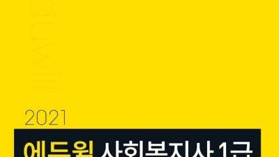 에듀윌 사회복지사 1급 수험서 시리즈, 베스트셀러 1위부터 3위까지 독주