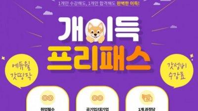 에듀윌 무역영어, 합리적인 수강료와 무제한 수강 가능한 '개이득 프리패스' 소개
