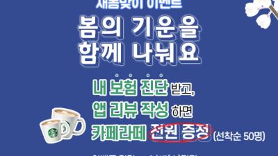 보닥 운영사 아이지넷, 새봄맞이 고객참여 이벤트 실시