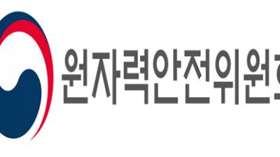 원안위-소비자원, 음이온 부당광고 제품 합동 점검 추진