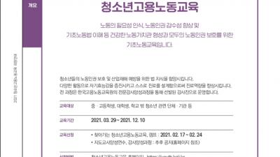 한국고용노동교육원, 전국 중·고등학생 대상 노동인권교육 실시