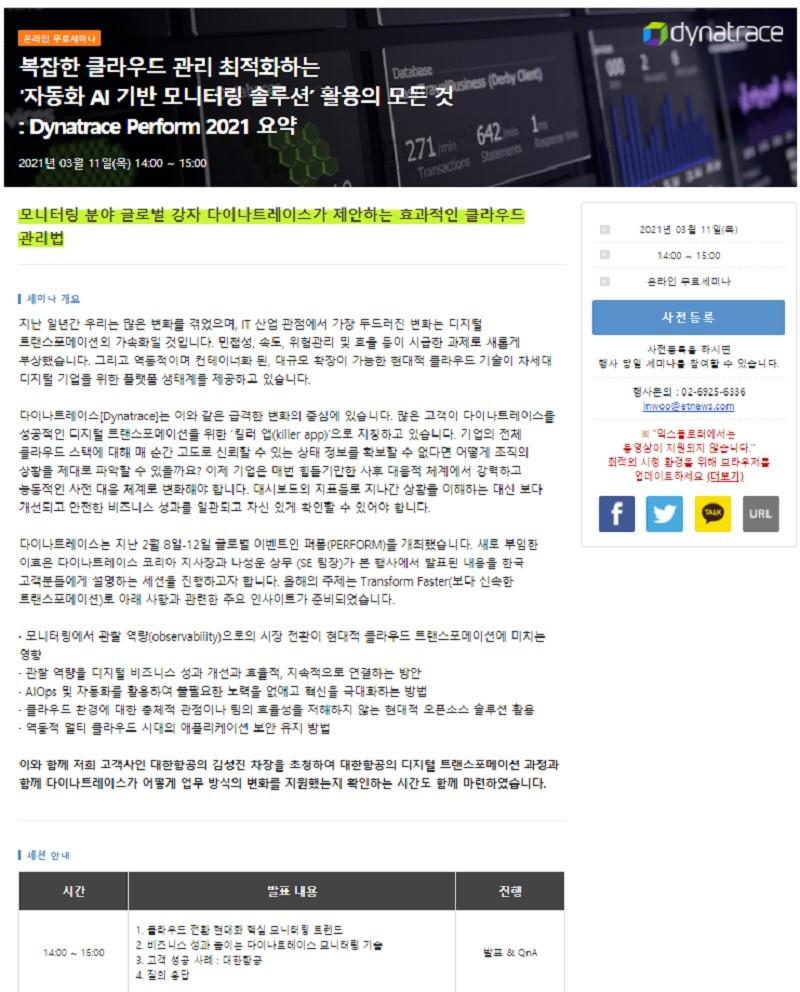 """""""복잡한 클라우드 관리, 자동화 AI기반 모니터링 솔루션으로 해결!' 무료 온라인세미나 개최"""