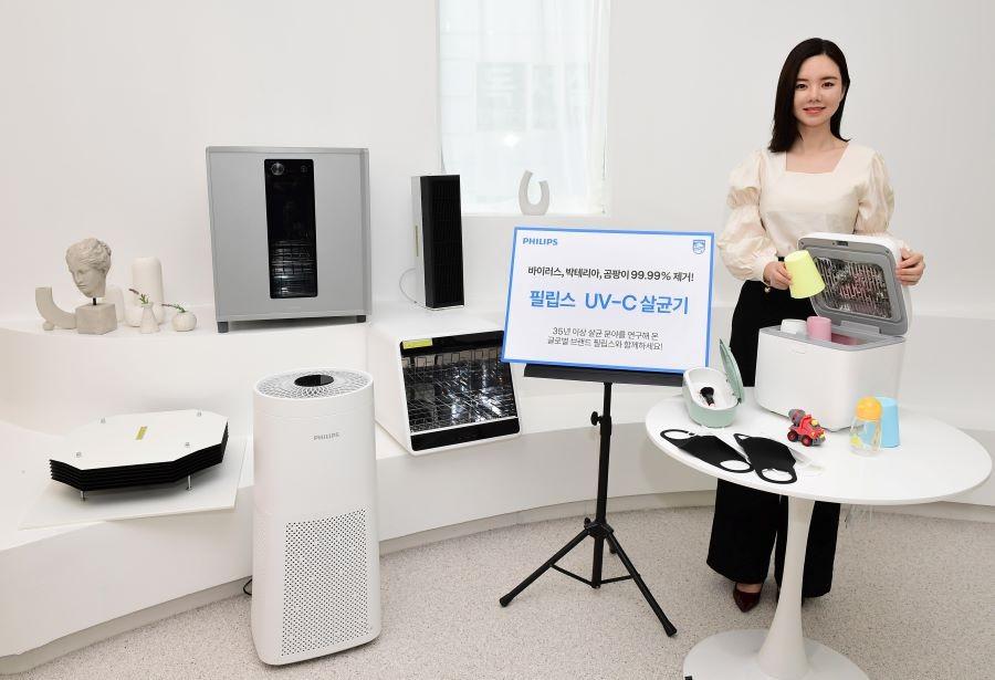 시그니파이코리아가 선보인 '필립스 UV-C 살균기' 라인업