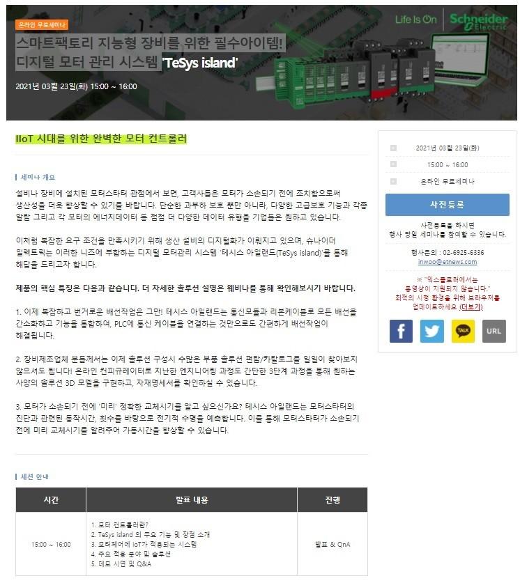 """IIoT 시대 필수 솔루션 '디지털 모터 콘트롤러' 최적 활용전략"" 온라인 세미나 개최"