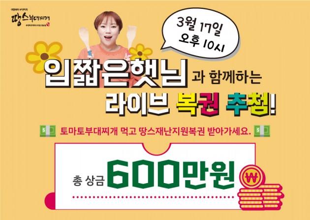 땅스부대찌개, 입짧은 햇님 라이브 방송 통해 '땅스재난지원福권' 이벤트 당첨자 발표