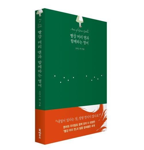 [화제의 신간] 빨강 머리 앤과 함께하는 영어