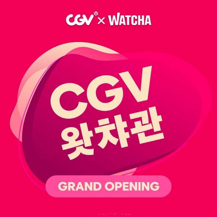 사진=CGV 제공