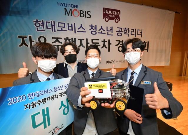 현대모비스, 청소년 자율차 경진대회 개최