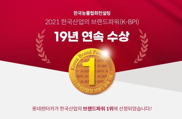 롯데렌터카, 브랜드 파워 19년 연속 1위 기록