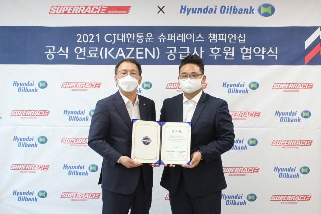 현대오일뱅크, 2021 CJ대한통운 슈퍼레이스 연료 공급 후원
