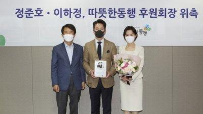 정준호∙이하정 부부, 따뜻한동행 후원회장에 위촉
