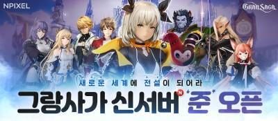 엔픽셀,그랑사가 첫 신규 월드 '준' 오픈