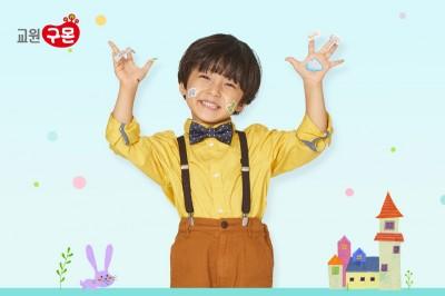 교원구몬, 유아 프로그램 '나무 시리즈' 무료 체험 이벤트 진행
