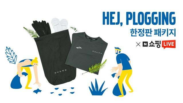 볼보자동차, 라이브 커머스로 '헤이, 플로깅 한정판 패키지' 추가 판매