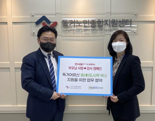 동국제약 OTC 마케팅 박혁 실장(왼쪽), 독거노인종합지원센터 김현미 센터장(오른쪽)