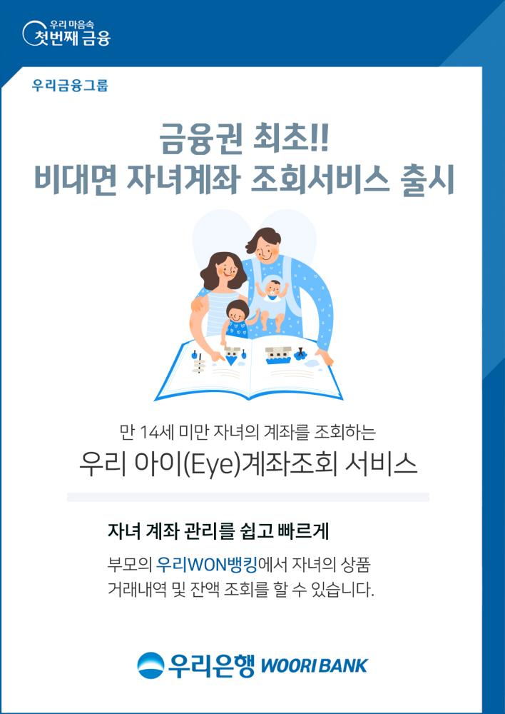 제공=우리은행