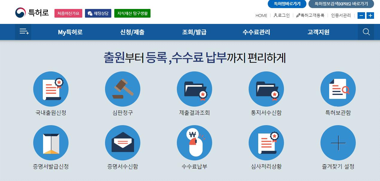 인터넷 전자출원 서비스 더 편리해진다…'누리집 새단장'