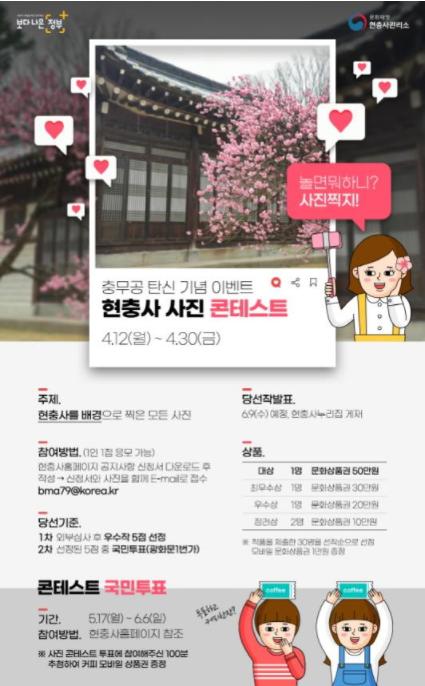 충무공 탄신 기념 현충사 사진 공모전 개최