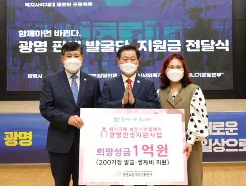 '광명핀셋지원사업' 후원금 1억원 전달식 현장