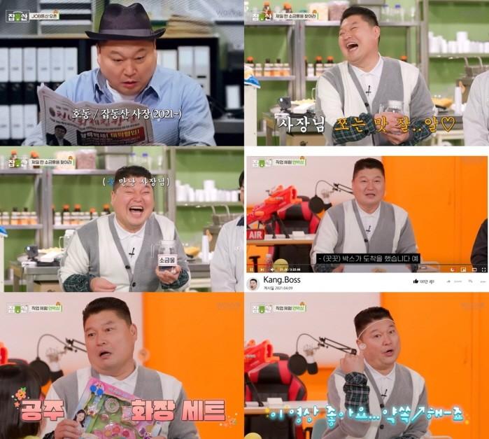 사진=채널S 잡동산 캡처