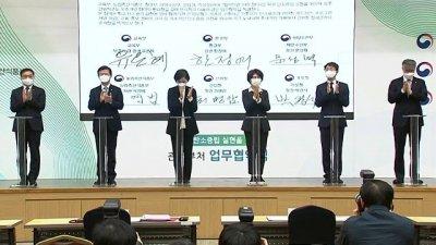 학교 탄소중립 실현 위해 6개 관계 부처 손잡다