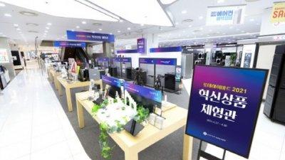 롯데하이마트는 KOTRA(코트라)와 손잡고 오는 17일부터 30일까지 서울시 송파구 월드타워점에서 2021 세계가전전시회(CES)에 출품된 가전을 선보이는 '혁신상품 체험관'을 연다고 밝혔다. 체험관에는 CES 2