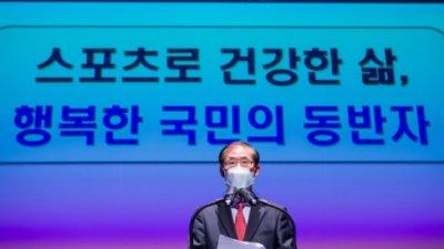 국민체육진흥공단, 새 비전 선포…