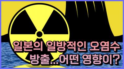 [올잇뉴스] 일본의 일방적인 오염수 방출 결정...인체에는 어떤 영향이?